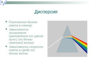 Дисперсия Разложение белого света в спектр Зависимость показателя преломления