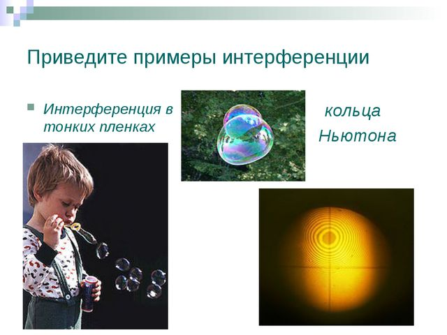 Приведите примеры интерференции Интерференция в тонких пленках кольца Ньютона