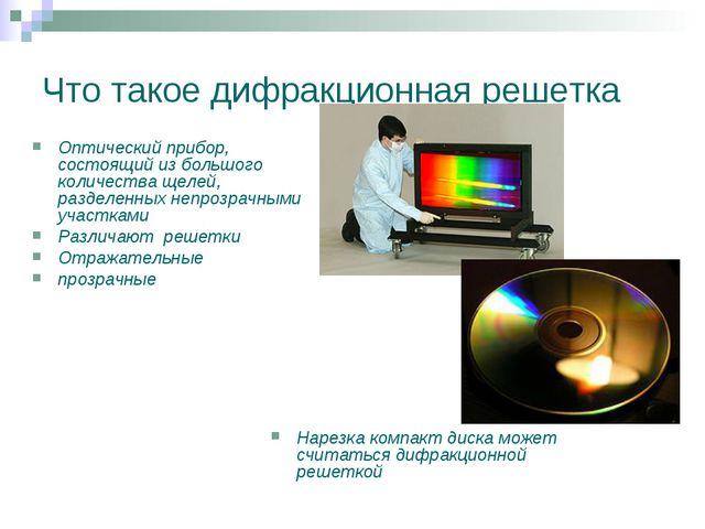 Что такое дифракционная решетка Оптический прибор, состоящий из большого коли...