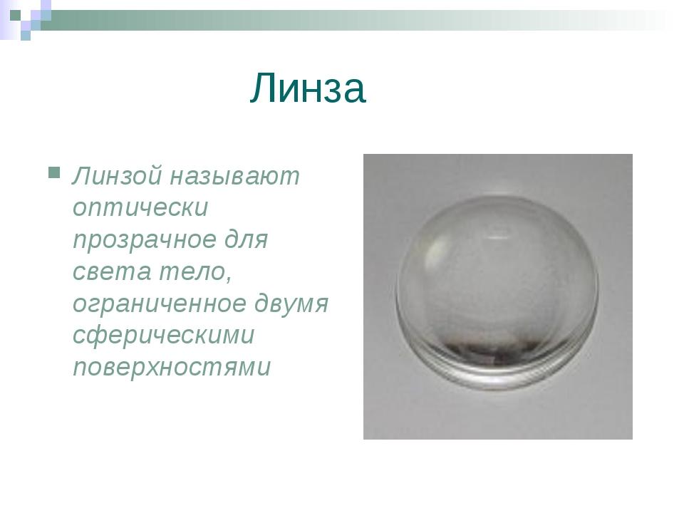Линза Линзой называют оптически прозрачное для света тело, ограниченное двумя...