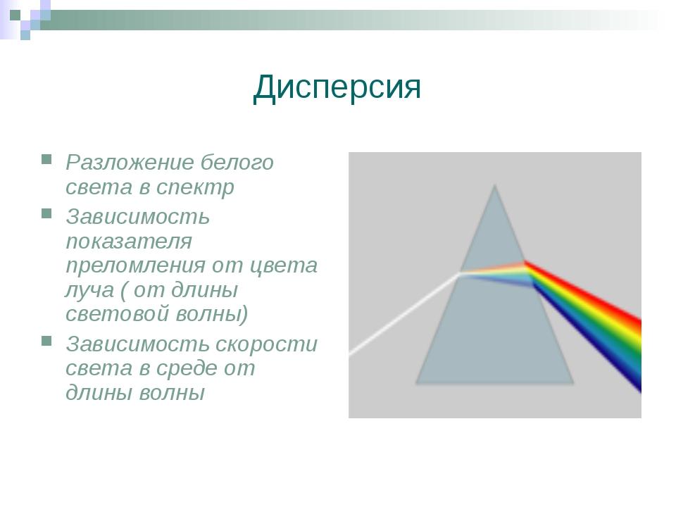 Дисперсия Разложение белого света в спектр Зависимость показателя преломления...