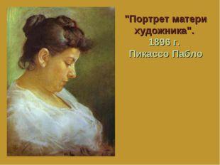 """""""Портрет матери художника"""". 1896 г. Пикассо Пабло"""
