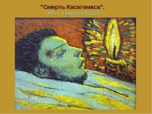 """""""Смерть Касагемаса"""". 1901 г. Пикассо Пабло"""