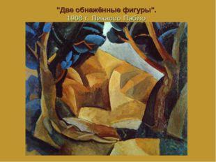 """Две обнажённые фигуры"". 1908 г. Пикассо Пабло"