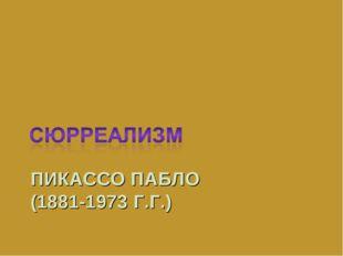 ПИКАССО ПАБЛО (1881-1973 Г.Г.)