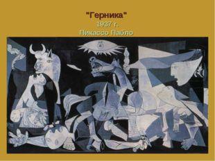 """""""Герника"""" 1937 г. Пикассо Пабло"""