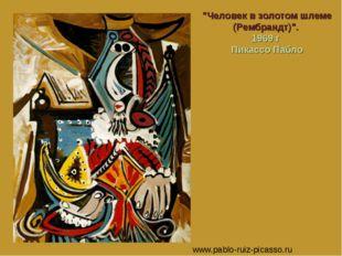 """""""Человек в золотом шлеме (Рембрандт)"""". 1969 г Пикассо Пабло www.pablo-ruiz-pi"""