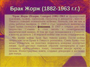 Брак Жорж (1882-1963 г.г.) Брак Жорж (Braque, Georges) (1882-1963 гг французс