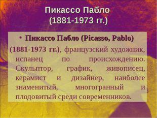 Пикассо Пабло (1881-1973 гг.) Пикассо Пабло (Picasso, Pablo) (1881-1973 гг.),