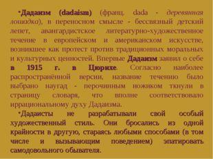 Дадаизм (dadaism) (франц. dada - деревянная лошадка), в переносном смысле - б