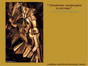 """"""" Обнаженная, спускающаяся по лестнице """", 1912, частное собрание smallbay.ru/"""