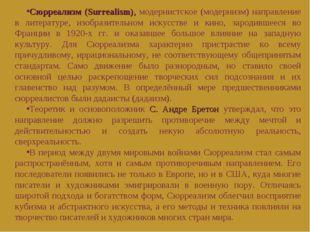 Сюрреализм (Surrealism), модернистское (модернизм) направление в литературе,