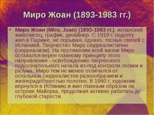 Миро Жоан (1893-1983 гг.) Миро Жоан (Miro, Joan) (1893-1983 гг.), испанский ж