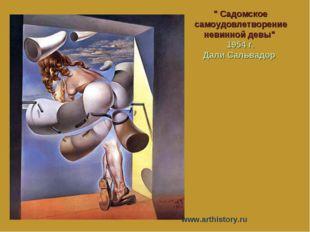 """"""" Садомское самоудовлетворение невинной девы"""" 1954 г. Дали Сальвадор www.arth"""