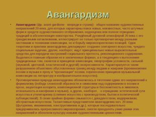 Авангардизм Авангардизм (фр. avant-gardisme - впереди и стража) - общее назва