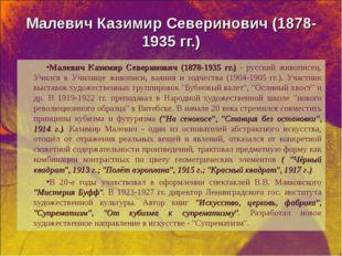 Малевич Казимир Северинович (1878-1935 гг.) Малевич Казимир Северинович (1878