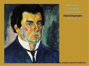 Малевич Казимир Северинович. Автопортрет. 1910-1911 гг. www.artsait.ru/art/m/
