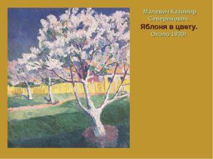 Малевич Казимир Северинович. Яблоня в цвету. Около 1930г