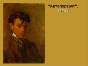 """""""Автопортрет"""". 1896 г."""