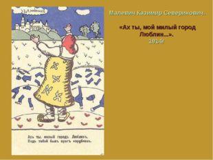 Малевич Казимир Северинович. «Ах ты, мой милый город Люблин...». 1914г