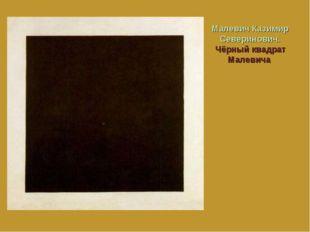 Малевич Казимир Северинович. Чёрный квадрат Малевича