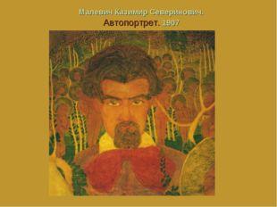 Малевич Казимир Северинович. Автопортрет. 1907