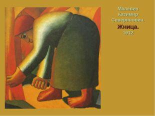 Малевич Казимир Северинович. Жница. 1912