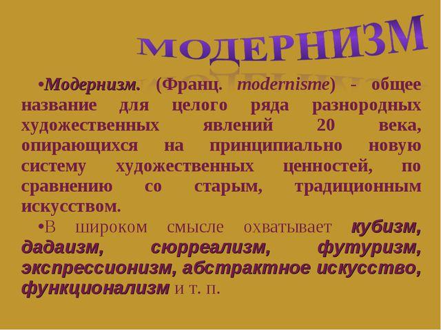 Модернизм. (Франц. modernisme) - общее название для целого ряда разнородных х...