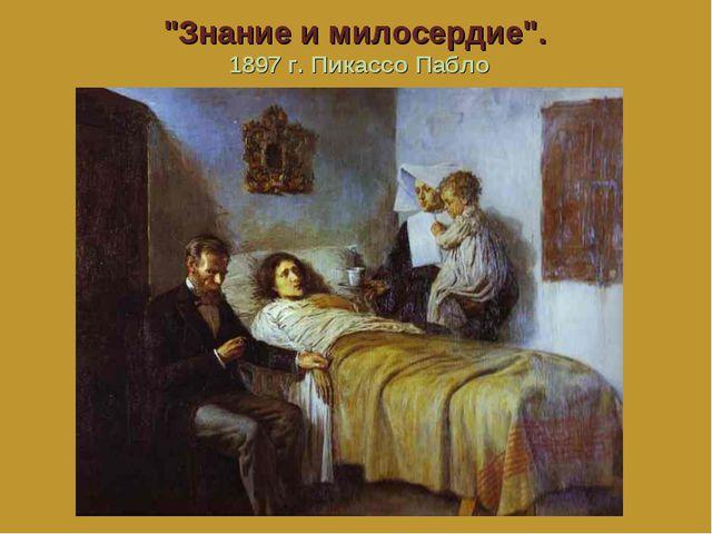 """""""Знание и милосердие"""". 1897 г. Пикассо Пабло"""