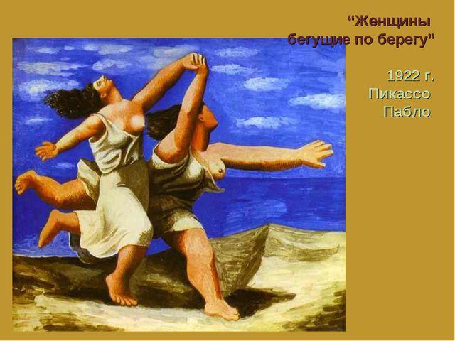 """""""Женщины бегущие по берегу"""" 1922 г. Пикассо Пабло"""