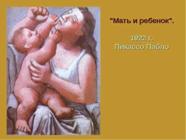 """""""Мать и ребенок"""". 1922 г. Пикассо Пабло"""