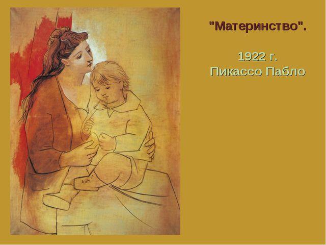 """""""Материнство"""". 1922 г. Пикассо Пабло"""