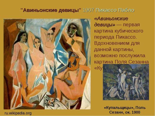 """""""Авиньонские девицы"""" 1907 Пикассо Пабло «Авиньонские девицы»— первая картина..."""