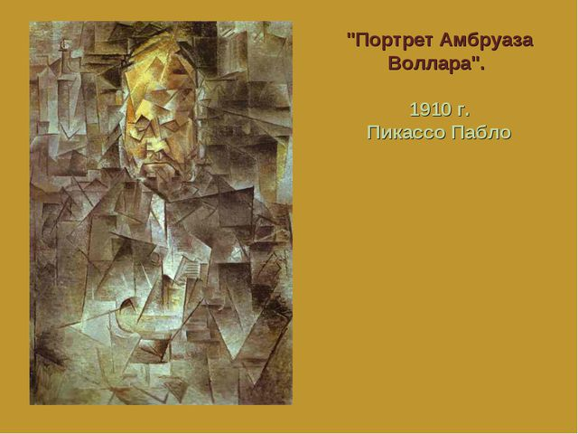 """Портрет Амбруаза Воллара"". 1910 г. Пикассо Пабло"