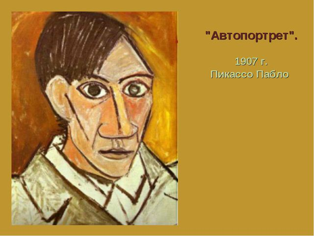 """""""Автопортрет"""". 1907 г. Пикассо Пабло"""