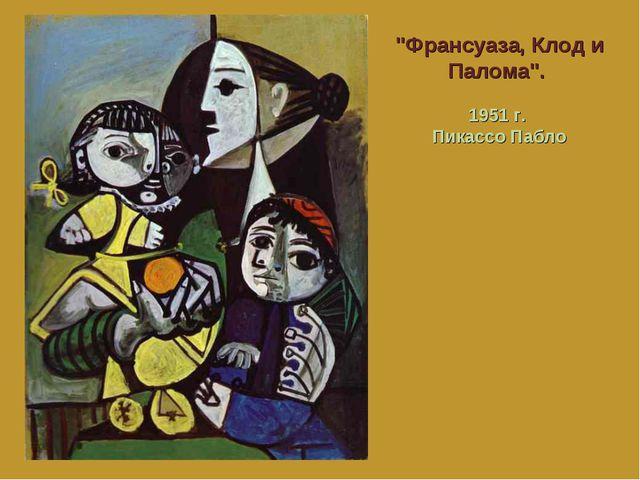 """""""Франсуаза, Клод и Палома"""". 1951 г. Пикассо Пабло"""