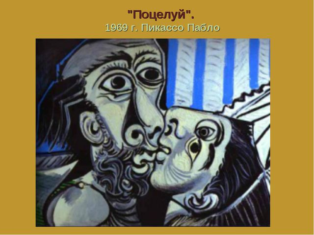 """Поцелуй"". 1969 г. Пикассо Пабло"