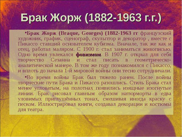 Брак Жорж (1882-1963 г.г.) Брак Жорж (Braque, Georges) (1882-1963 гг французс...