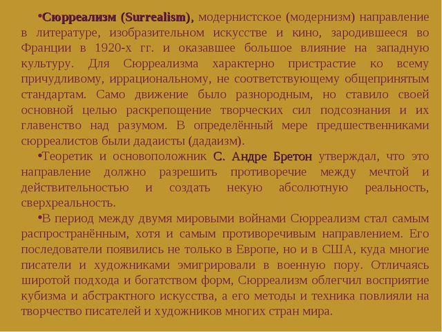 Сюрреализм (Surrealism), модернистское (модернизм) направление в литературе,...