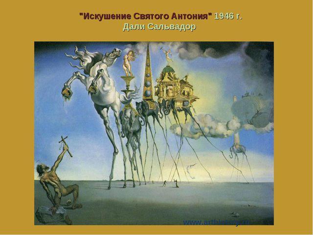 """Искушение Святого Антония"" 1946 г. Дали Сальвадор www.arthistory.ru"