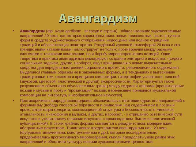Авангардизм Авангардизм (фр. avant-gardisme - впереди и стража) - общее назва...