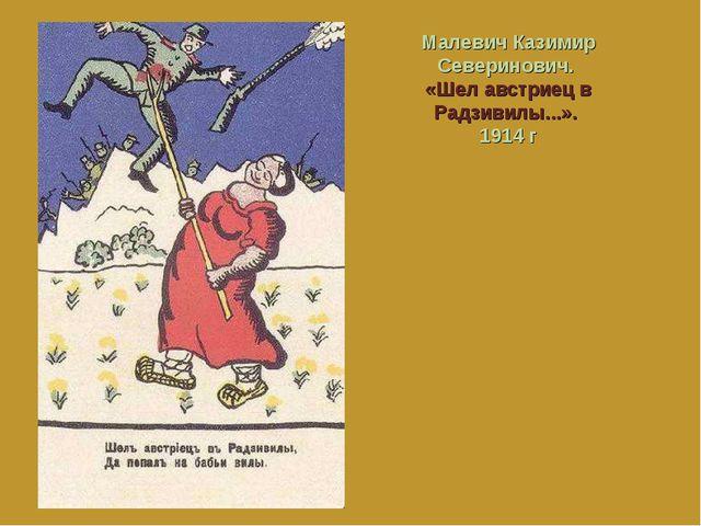 Малевич Казимир Северинович. «Шел австриец в Радзивилы...». 1914 г