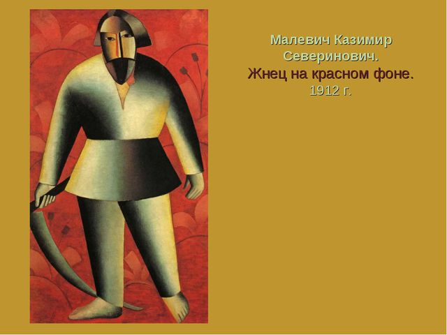 Малевич Казимир Северинович. Жнец на красном фоне. 1912 г.