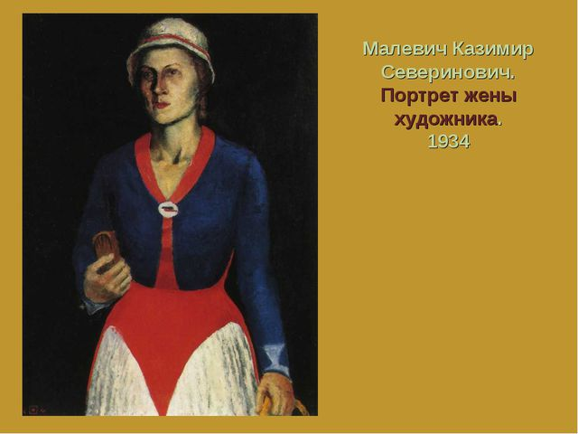 Малевич Казимир Северинович. Портрет жены художника. 1934