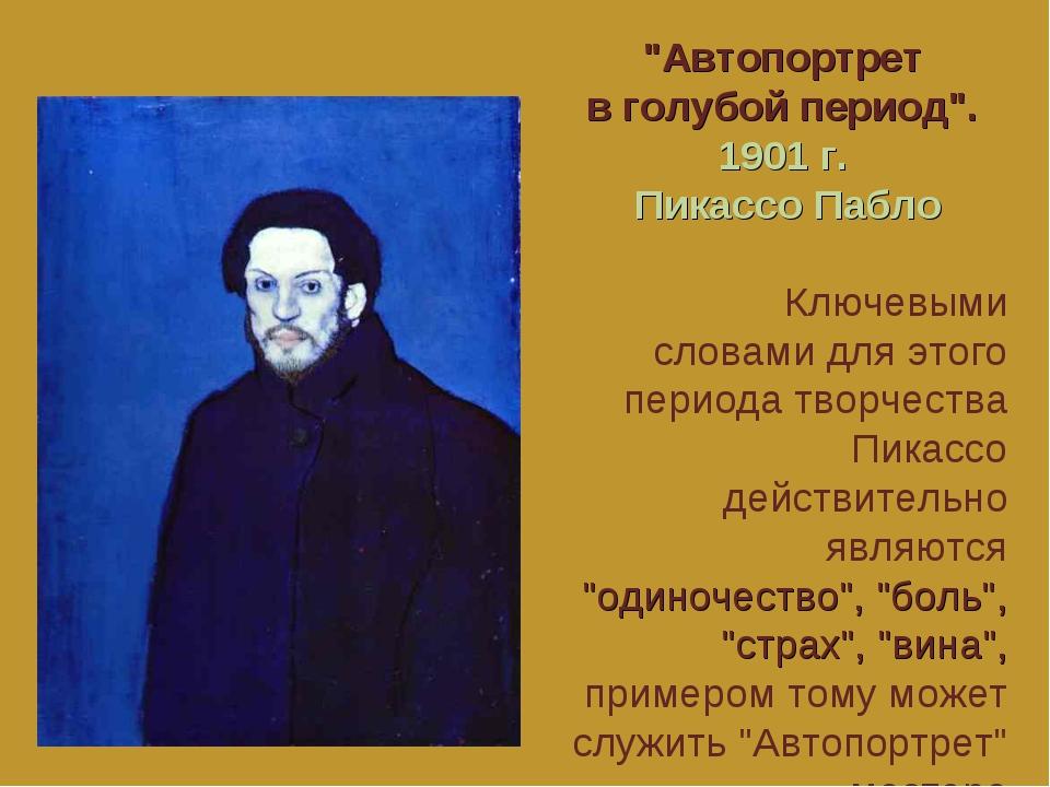 """""""Автопортрет в голубой период"""". 1901 г. Пикассо Пабло Ключевыми словами для э..."""