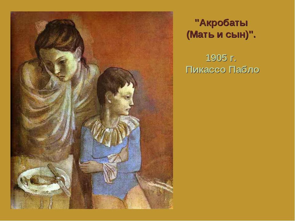 """""""Акробаты (Мать и сын)"""". 1905 г. Пикассо Пабло"""