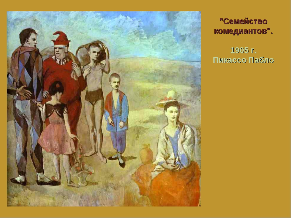 """Семейство комедиантов"". 1905 г. Пикассо Пабло"