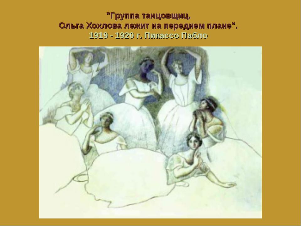 """""""Группа танцовщиц. Ольга Хохлова лежит на переднем плане"""". 1919 - 1920 г. Пик..."""