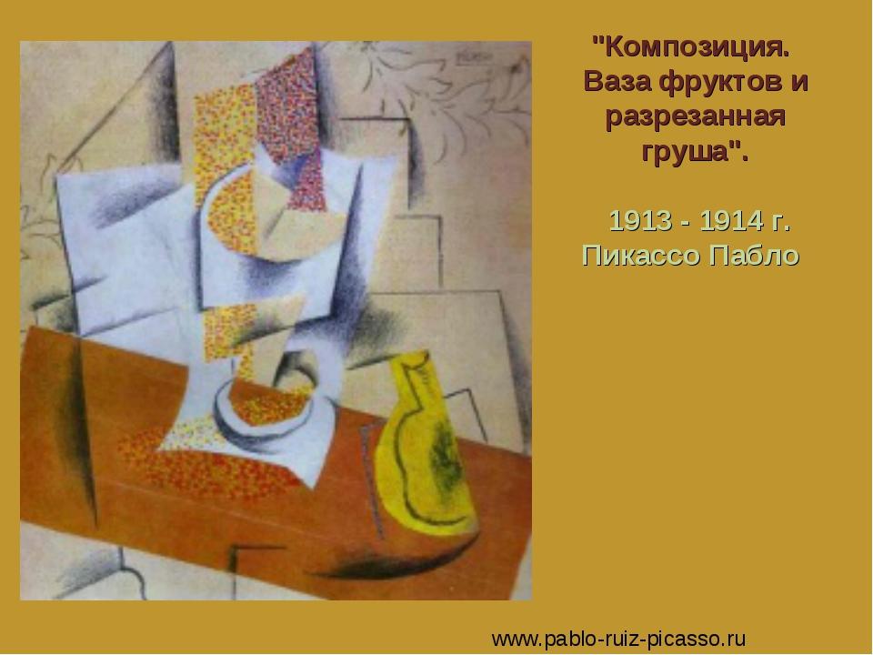 """""""Композиция. Ваза фруктов и разрезанная груша"""". 1913 - 1914 г. Пикассо Пабло..."""