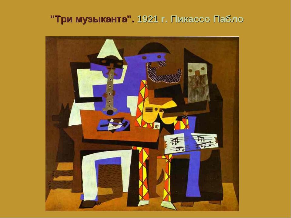 """Три музыканта"". 1921 г. Пикассо Пабло"